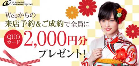 【振袖おゝみ】Webからの来店予約&ご成約でQUOカードプレゼント!
