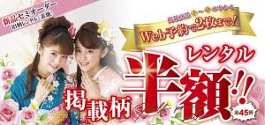 【3月29日〜4月21日】スタジオCoco振袖レンタル決算セール開催!