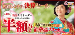 【3月29日〜4月21日】振袖レンタル決算セール開催!