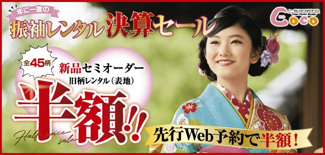 振袖レンタル決算セール!新品セミオーダー半額!!