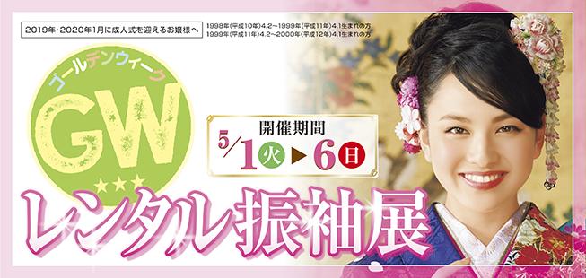 【5月1日~5月6日】スタジオCoco全店開催!ゴールデンウィーク振袖レンタル展!