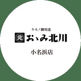 成人式の振袖を購入するならおゝみ北川 小名浜店