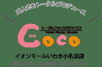 成人式の振袖レンタルなら スタジオCoco イオンモールいわき小名浜店
