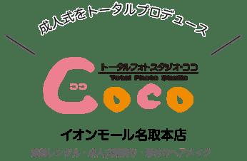 成人式の振袖レンタルなら スタジオCoco イオンモール名取本店