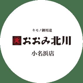 成人式の振袖を購入するならおおみ北川 小名浜店